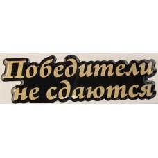 Фигурная полимерная наклейка: Победители не сдаются (черный фон, золотые буквы)