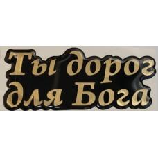 Фигурная полимерная наклейка: Ты дорог для Бога (черный фон, золотые буквы)