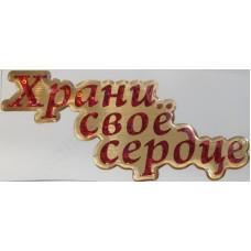 Фигурная полимерная наклейка: Храни свое сердце (золотой фон, красные буквы)
