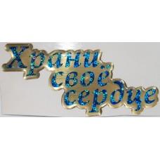 Фигурная полимерная наклейка: Храни свое сердце (золотой фон, синие буквы)