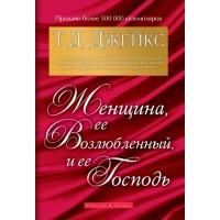 Женщина, ее Возлюбленный, и ее Господь, автор - Т.Д. Джейкс