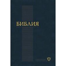БИБЛИЯ. Современный русский перевод 073формата