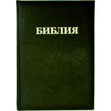 Библия 073 формата  русская, твердая обложка, параллельные места  по средине