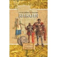 Библия 073 формата + популярная энциклопедия, под редакцией Тима Даули
