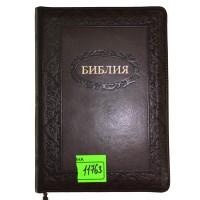 Библия  075 zti коричневая с рамкой (заменитель, золотой торец, метки)