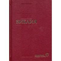 Библия. Современный русский перевод 043 формат (твердый  переплет)