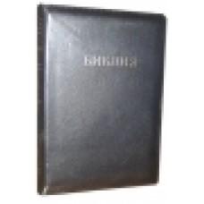 Библия 047z, черная  (кожа, замок,золотой торец)