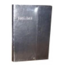 Библия 047Fti , бордо (кожа, индексы, золото торец, магнитный клапан)