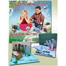 Библейское оригами для детей