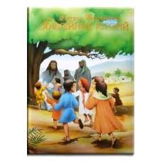 Дитяча Скарбничка Бiблійних історій  (иллюстрации)