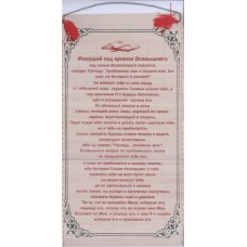 Панно  (соломка) «ПСАЛОМ 90»