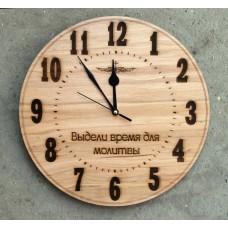 Часы: Выдели время для молитвы
