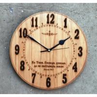 Часы: На Тебя, Господи, уповаю, да не постыжусь вовек Пс. 30:2