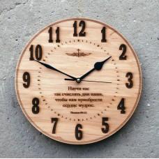 Часы: Научи нас так счислять дни наши, чтобы нам приобресть сердце мудрое Пс. 89:12