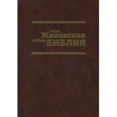 Женевская Учебная Библия