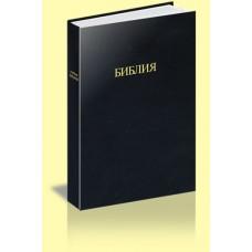 Учебная Библия с комментариями Джона Мак-Артура