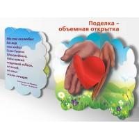 Поделка «Сердце в ладони»
