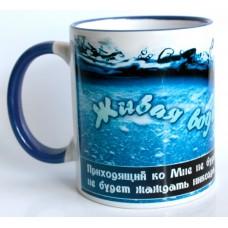 Кружка - Живая Вода