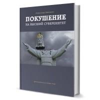 Покушение на высший суверенитет, - автор Александр Шевченко