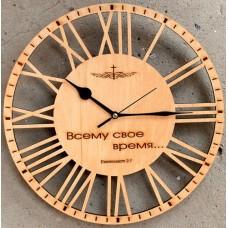 """Часы вырезанные """"Всему свое время"""""""