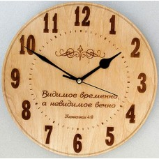 Часы: Видимое временно...
