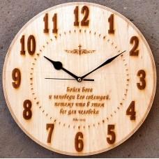 Часы: Бойся Бога и заповеди Его соблюдай