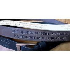 Ремень кожаный 35 мм «Бог препоясывает меня силою, и устрояет мне верный путь»