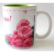 Кружка - Дорогая сестра — Ты драгоценный Божий дар  (розы)