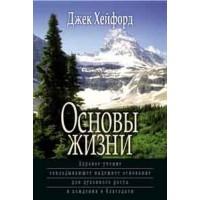Основы жизни, автор - Джек Хейфорд