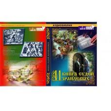 """Библия на диске в АУДИО формате """"Книга Судей Израилевых"""" ( 2 audio CD)"""