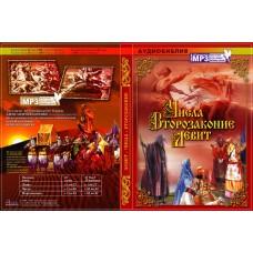 """Библия на диске в МР3 формате """"Книга Левит, Числа, Второзаконие"""""""