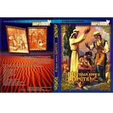 """Библия на диске в МР3 формате """"Вторая книга Царств"""""""