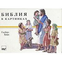 Библия в картинках, Гилберт Беерс