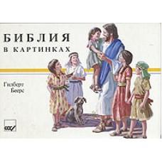 Библия в картинках, автор - Гилберт Беерс