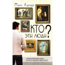 Кто эти люди? Обыкновенные люди в руках Всемогущего Бога кн.1 Макс Лукадо