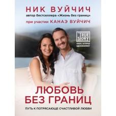 Любовь без границ. Путь к потрясающе счастливой любви Ник Вуйчич
