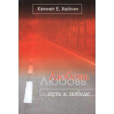 Любовь — путь к победе Кеннет Е. Хейгин