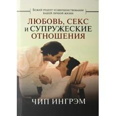 Любовь, секс и супружеские отношения. Чип Ингрэм