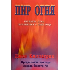 Пир огня Джон Килпатрик