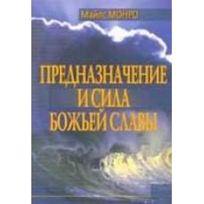 Предназначение и сила Божьей славы  Майлс Монро