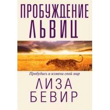 Пробуждение львиц. Пробудись и измени свой мир. Лиза Бивер
