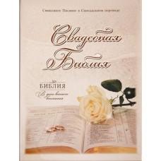 Библия 057ti, белая СВАДЕБНАЯ, H (кожан. Перплет в коробке, индексы.,парал.места по сред.)
