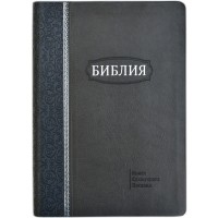 Библия 075ti темно-синяя (высококачественный заменитель, в коробке, серебро срез, индексы)