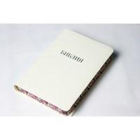 Библия 045 белая  (кожа, замок, цветочный срез)