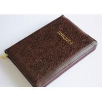 Библия 045 zti коричневая с орнаментом (кожа, замок,золотой торец, метки, замок)