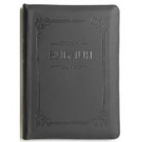 Библия 055 zti серая с рамкой  (кожзам, замок,золотой торец, индексы)