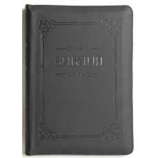 Библия 057z, черная  (кожа, замок,золотой торец)