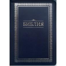Библия 055 z темно-синяя с рамкой (заменитель, замок, золотой торец)