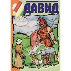 Давид, автор - Гололоб Геннадий