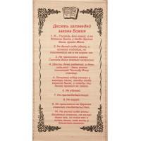 Панно «10 заповедей»